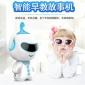 胡巴早教�C器人玩具WIFI智能�Z音�υ�男女孩�和�英�Z�W��C0-12�q
